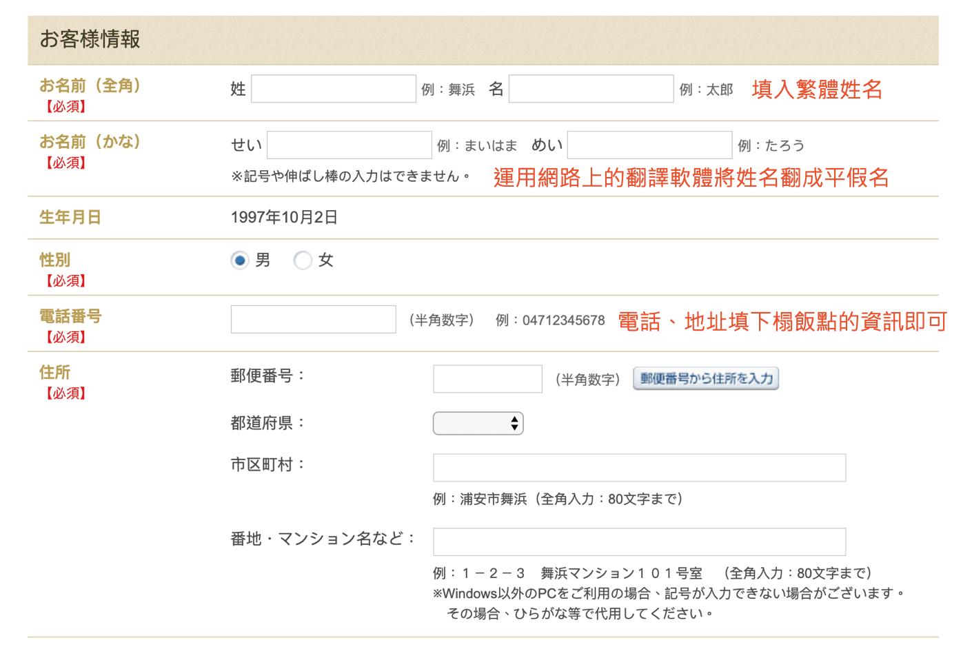 一一填入欄位裡的資訊,申請帳號並不困難!圖片來源:KLOOK編輯製圖