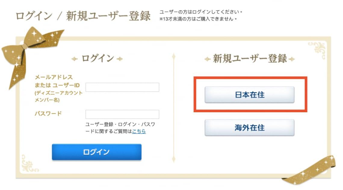一定要選擇「日本在住」的選項唷!圖片來源:KLOOK編輯製圖
