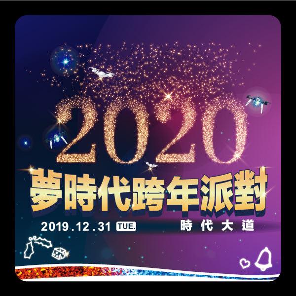 2020高雄跨年活動官網圖片