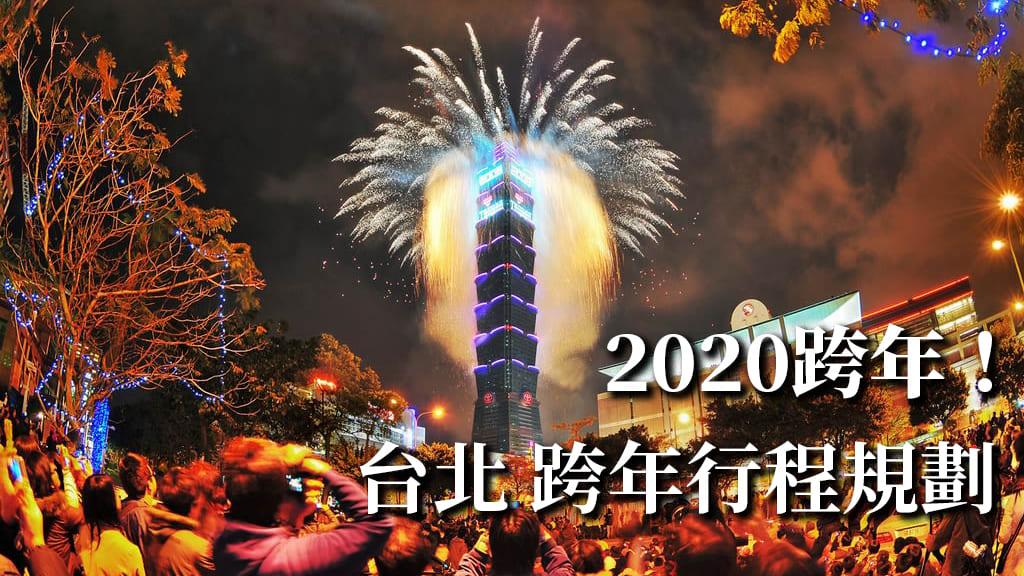 2020台北跨年行程規劃推薦