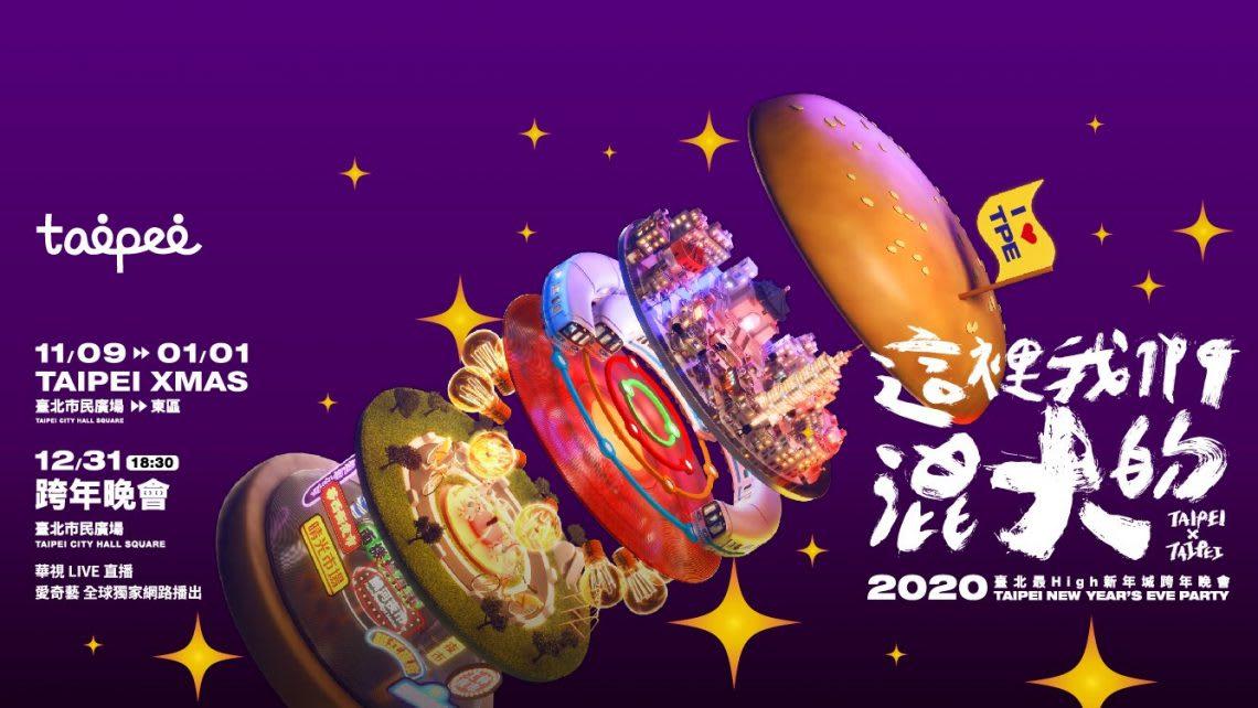 圖片取自台北旅遊網官方FB粉絲團