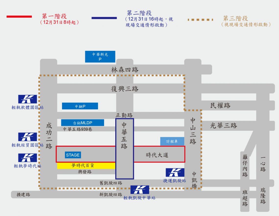 2020高雄跨年活動官網交通地圖