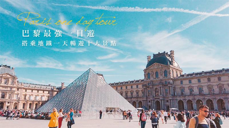 巴黎cover