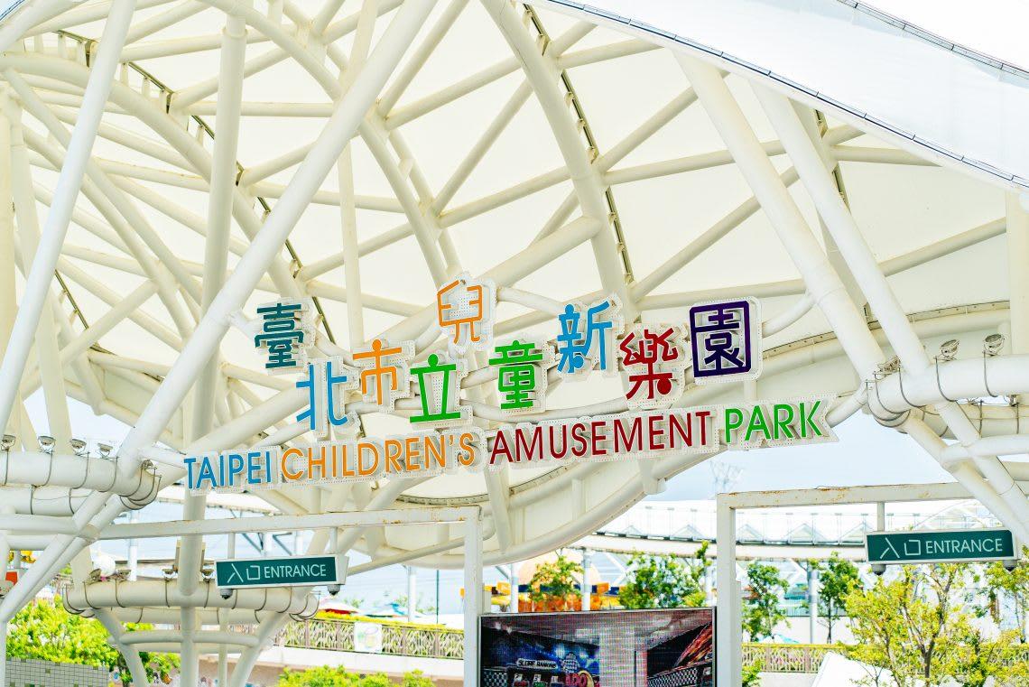 情人節約會 最適合到遊樂園
