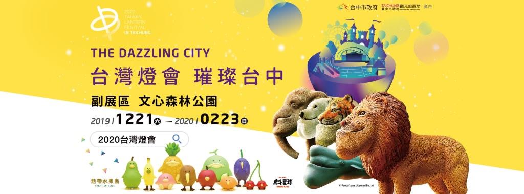 結合 台中燈會 , 台灣燈會 也在市區展開副展區
