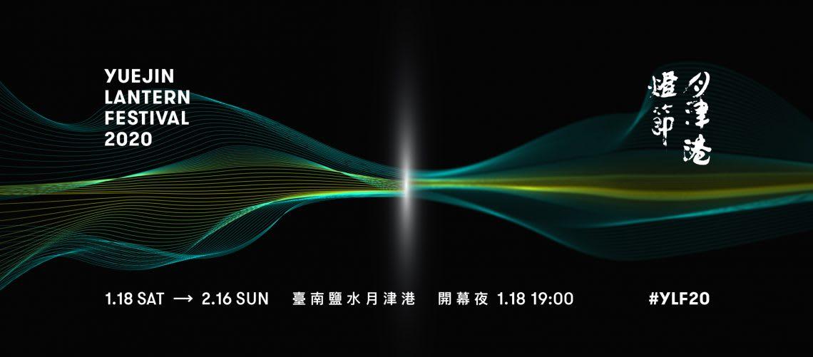 月津港 燈節主視覺,軸線呈現一體多面的 月津港燈節