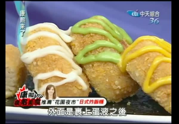 日式炸飯糰。