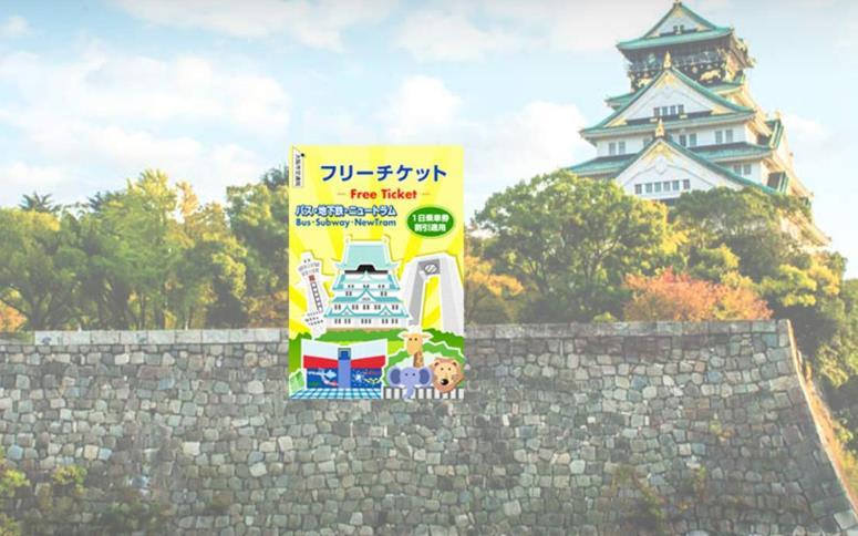 歡迎來大阪卡