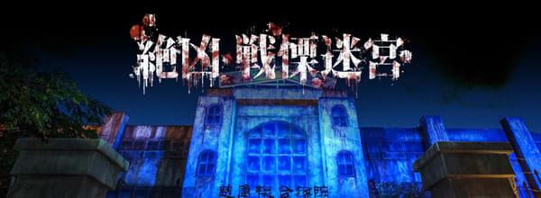號 稱 日 本 最 恐 怖 的 鬼 屋 。