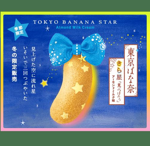 冬季限定的banana口味。|來源:www.tokyobanana.jp