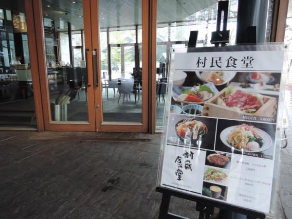 中餐:村民食堂。|來源:classic-album.udn.com