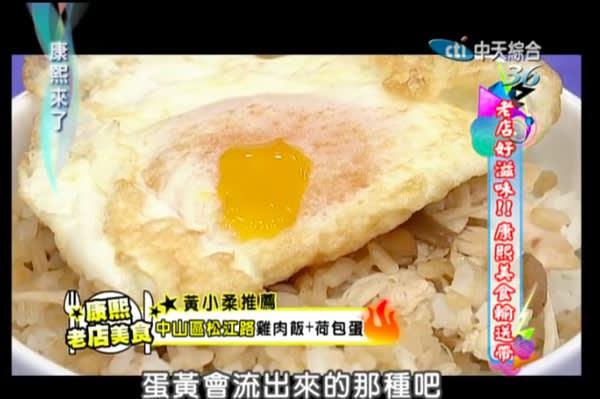 雞肉飯就是要配上不熟的荷包蛋啊!
