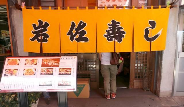 岩 佐 壽 司 。