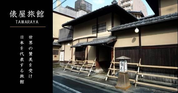 京 都 傳 統 老 舖 旅 館 : 俵 屋 。