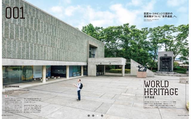 必看藝術季 國 立 西 洋 美 術 館 。