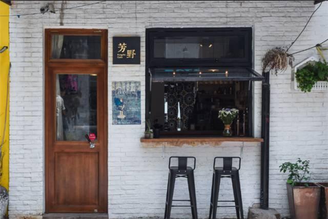 芳 野 是 間 精 品 咖 啡 店 。