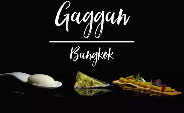 印度餐廳「Gaggan」。