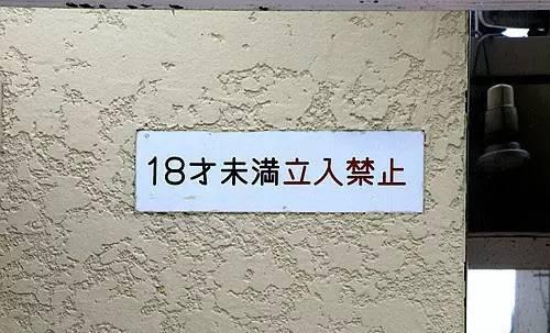18 禁 不 禁 ? 小 孩 子 不 能 進 入 唷 !