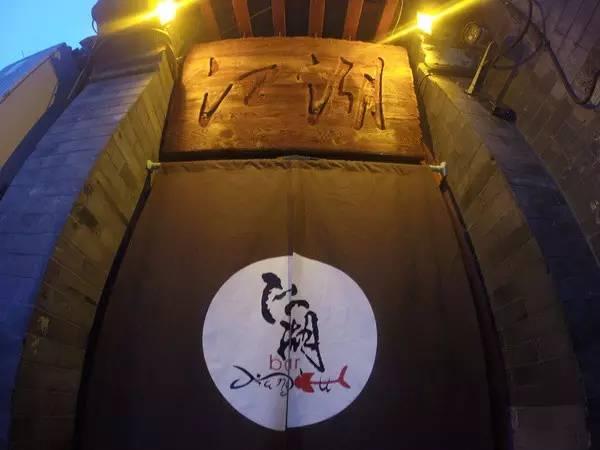 江 湖 酒 吧 。