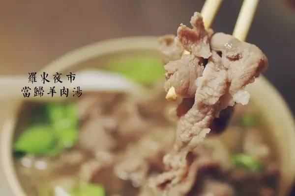 冬 天 進 補 必 吃 羊 肉 湯