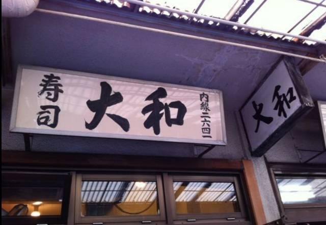 大 和 壽 司 。