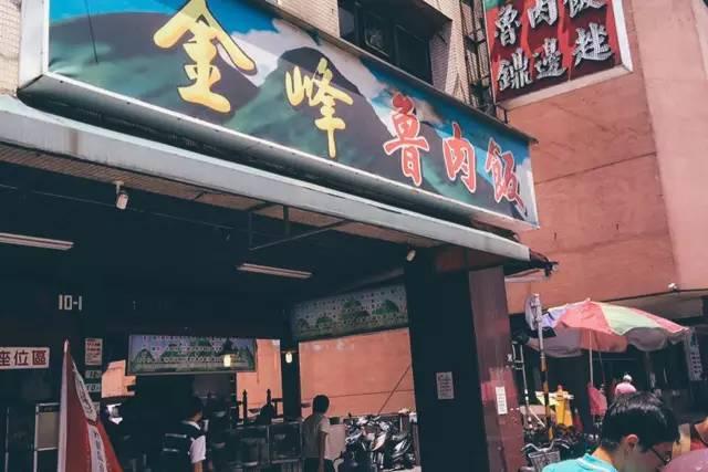 金 峰 魯 肉 飯 是 許 多 運 將 的 心 頭 好 ! 便 宜 又 好 吃 。