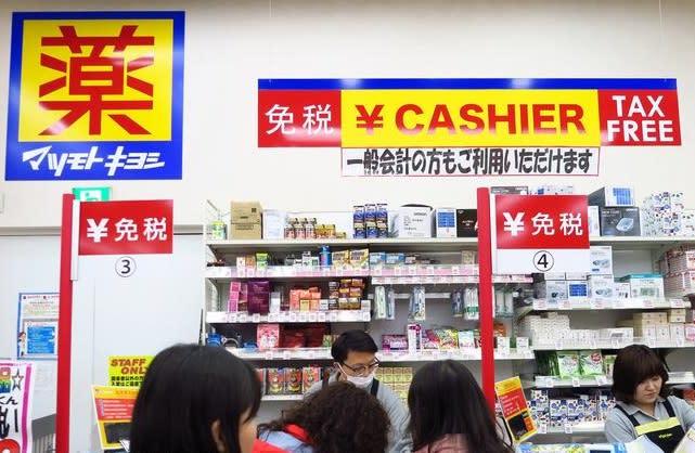 藥 妝 店 內 免 稅 櫃 檯 。