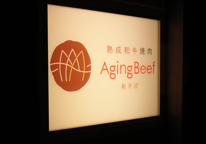 晚餐:Aging Beef 熟成和牛