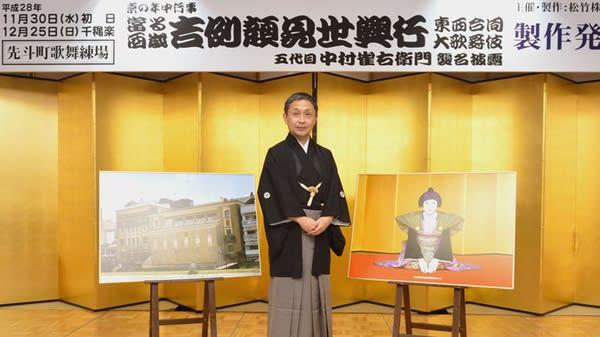 人氣歌舞伎演員豪華演出《吉例顏見世興行》,在位於先鬥町的歌舞練場開演。