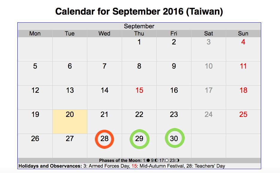 放假日出遊去 2 0 1 6 年 9 月 日 曆