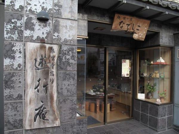 京都宿坊。
