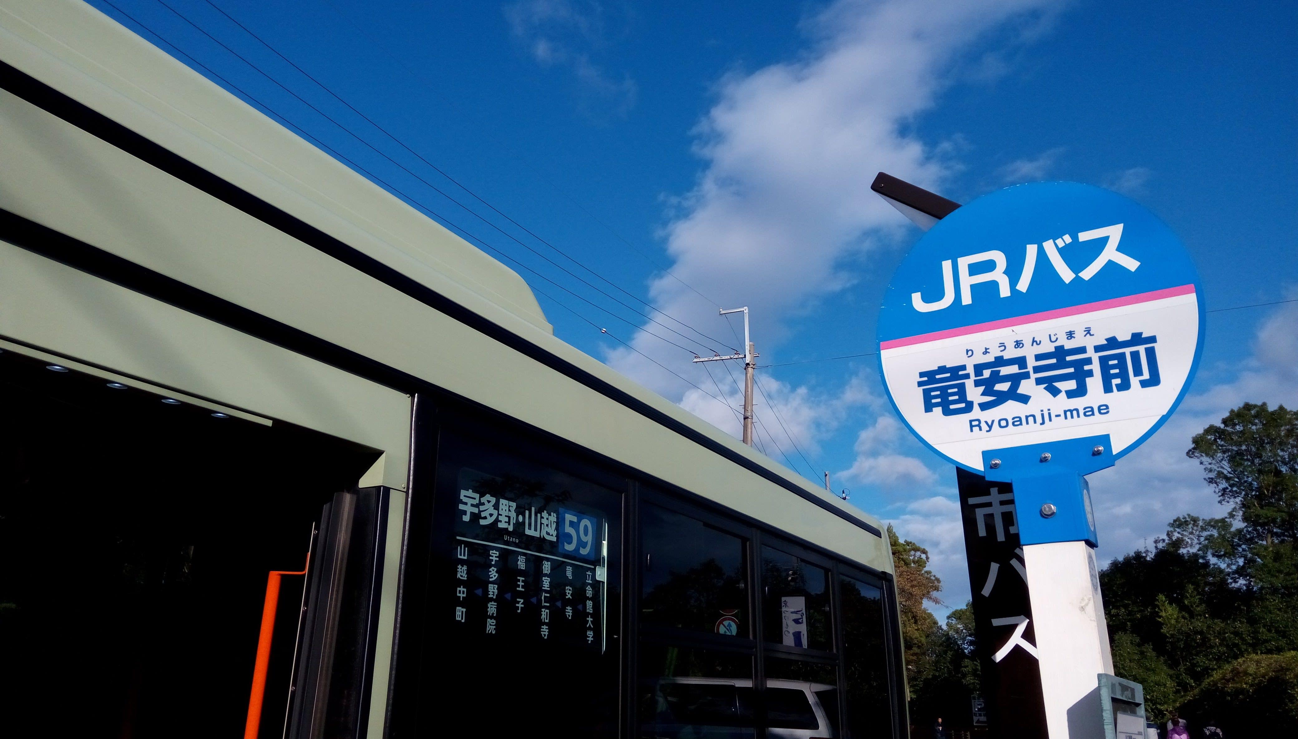 JR巴士龍安寺前,天氣很好!