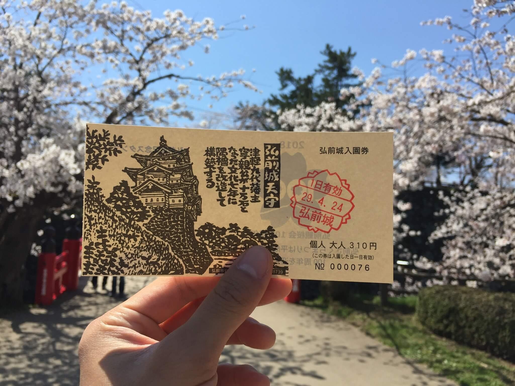 弘前城入園券。 Photographer | Zach Huang