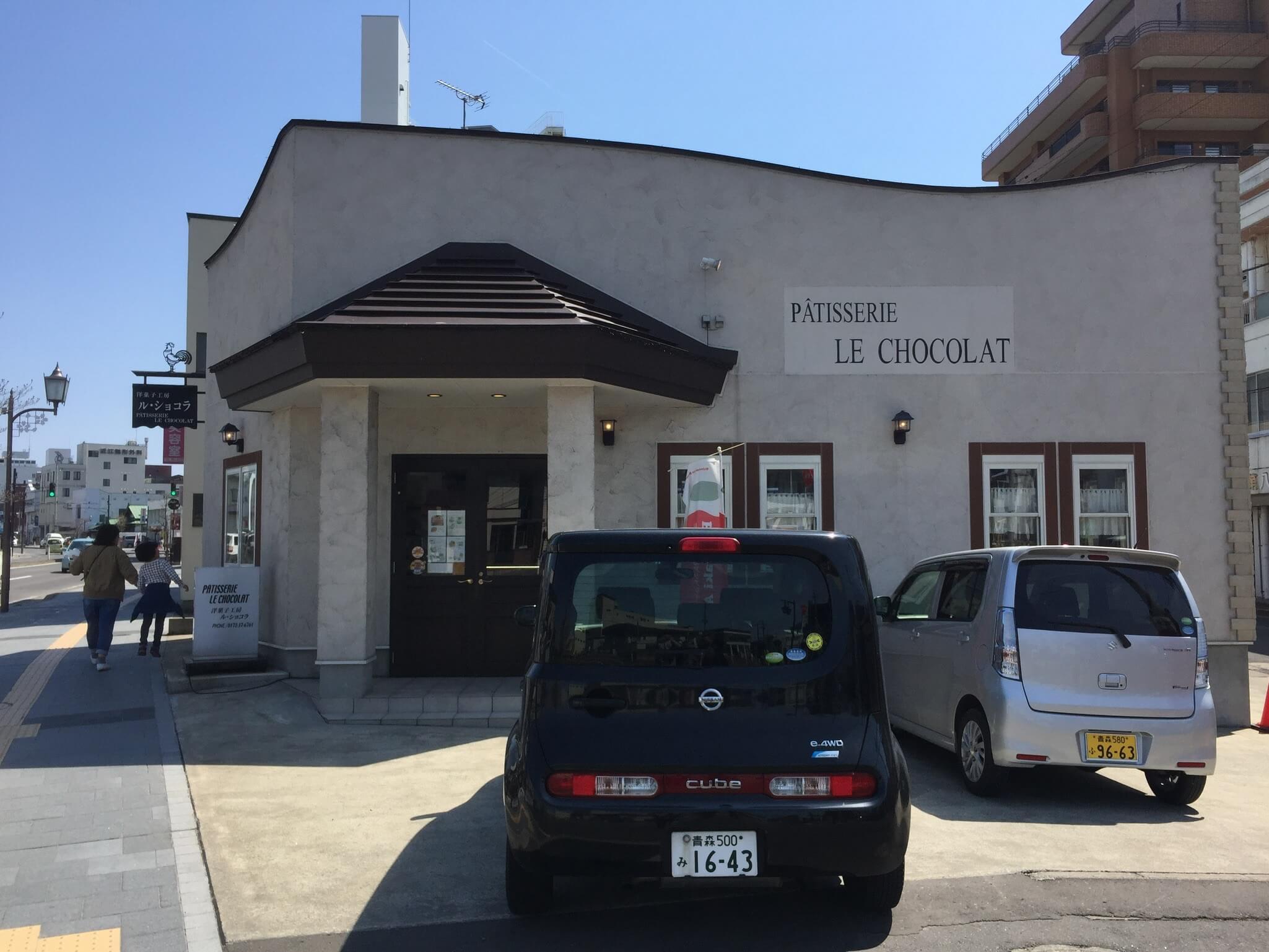 弘前必吃甜點店。