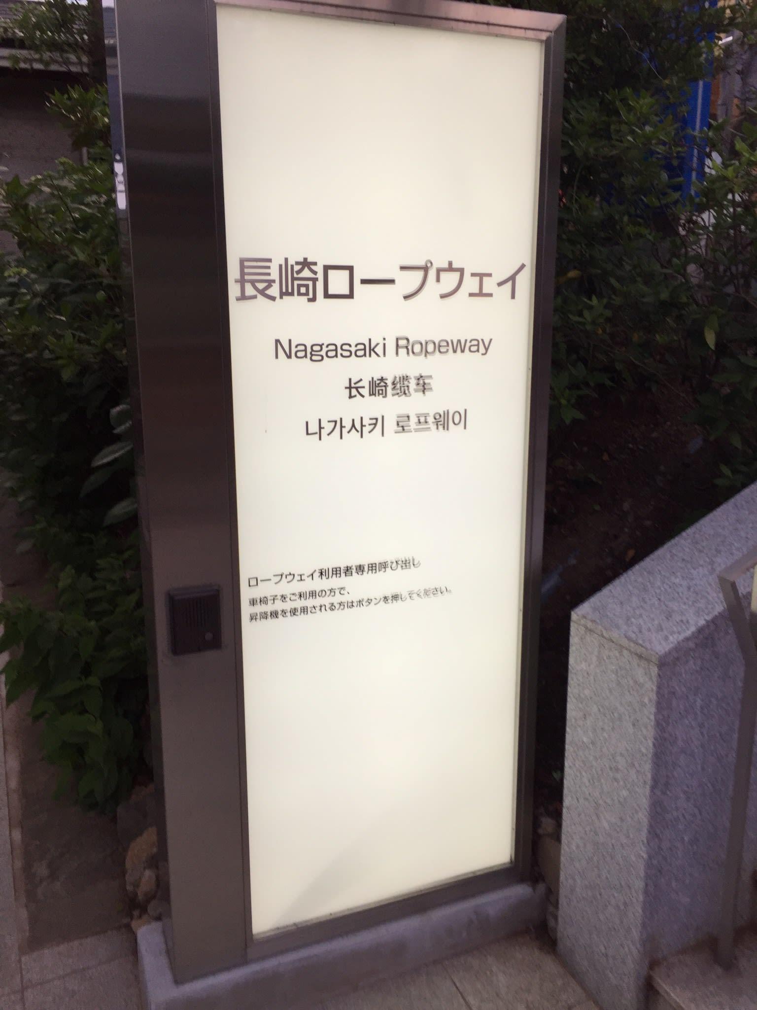 長崎稻佐山纜車入口處