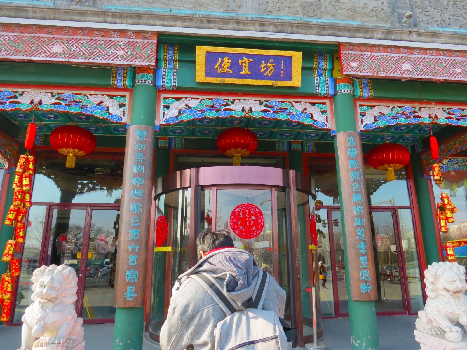 北京必去景點