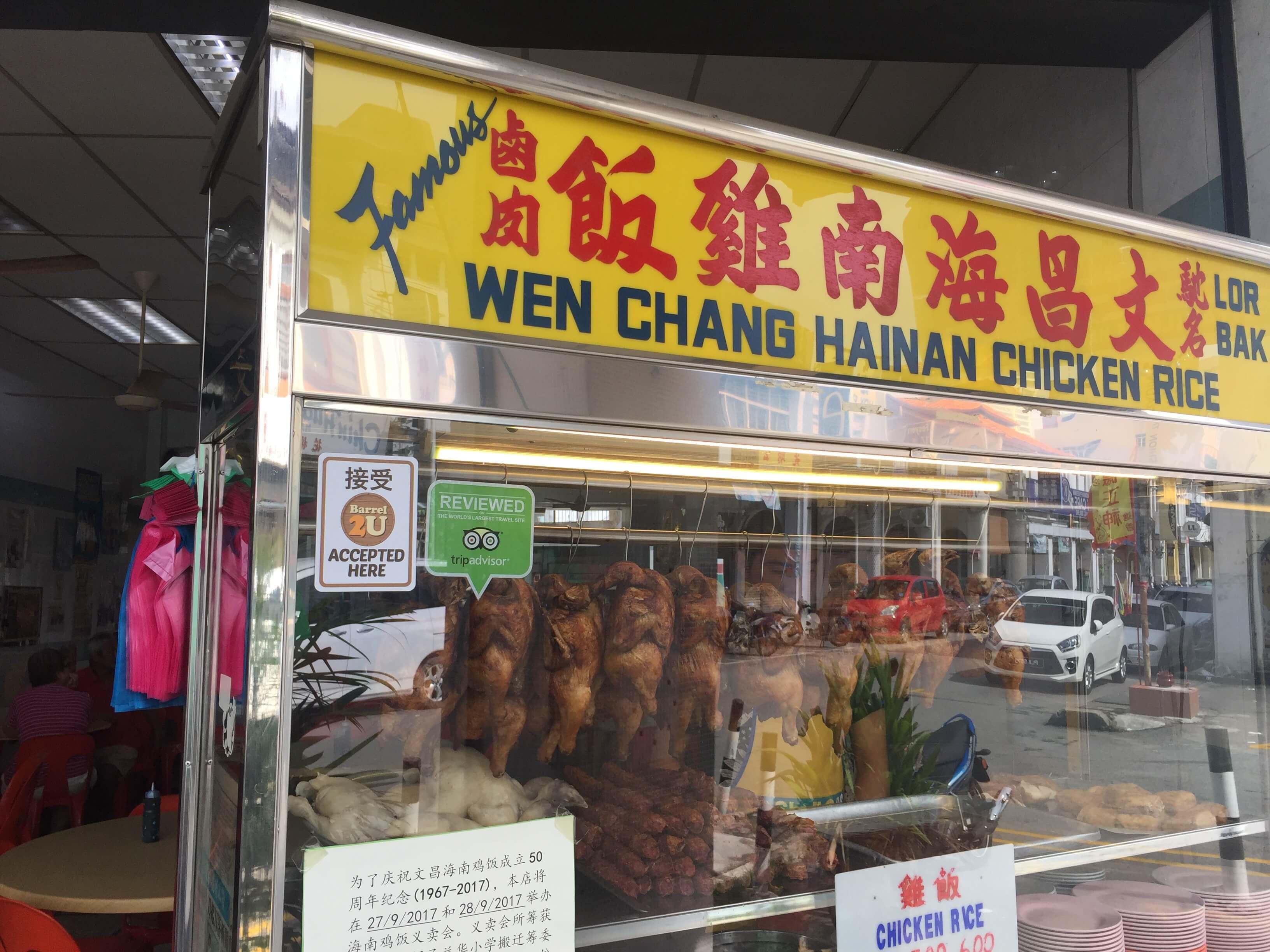 檳城美食推薦 : 海南雞飯