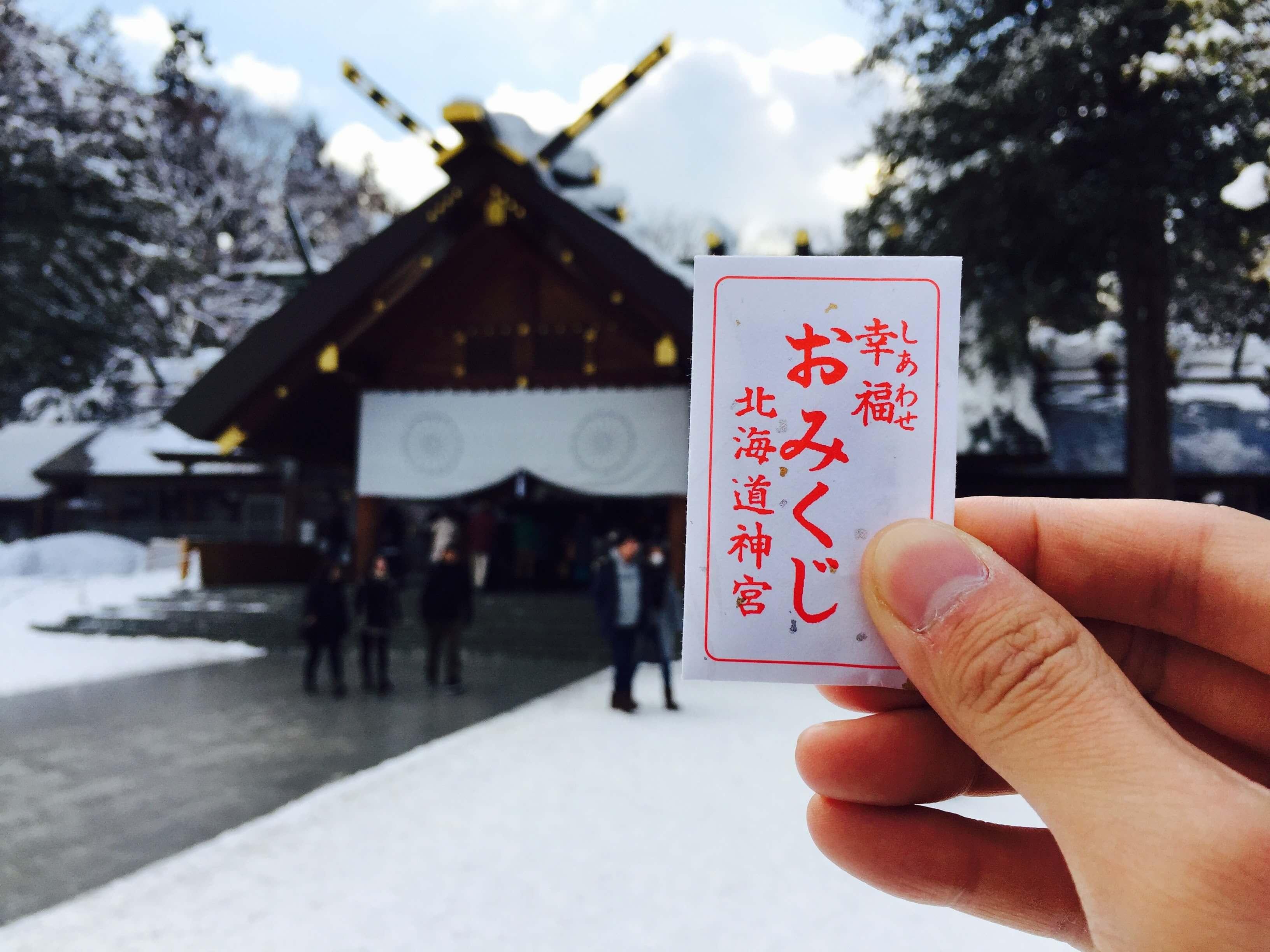 北海道神宮戀愛籤
