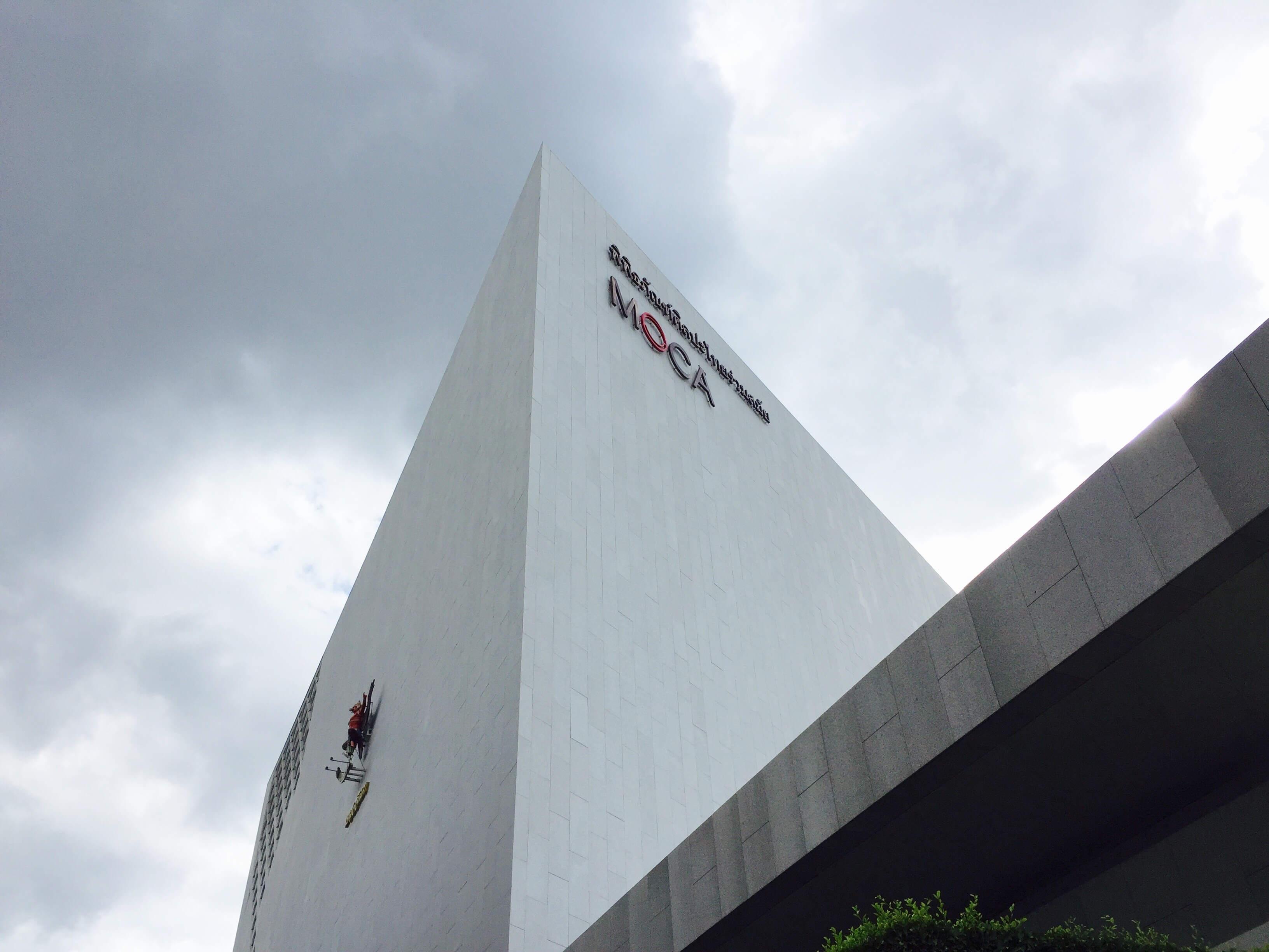 MOCA 曼谷當代藝術館。