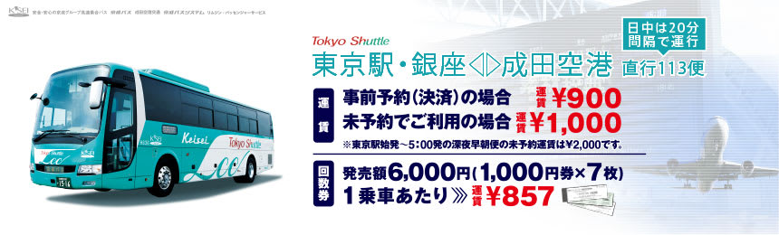 "圖 片 來 源 : <a href=""http://www.keiseibus.co.jp/kousoku/nrt16.html"">京 成 巴 士</a>"