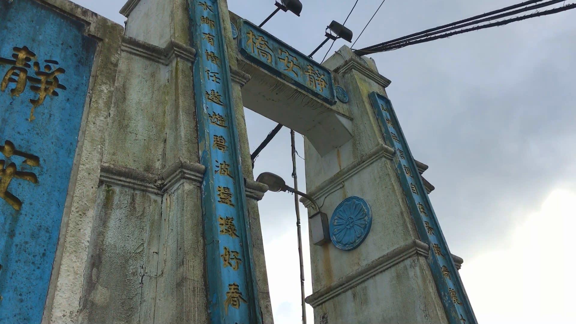 靜 安 吊 橋 於 民 國 3 6 年 建 造 用 來 運 送 煤 礦, 後 來 媒 礦 停 採 之 後 , 就 改 建 為 行 人 專 用 的 交 通 要 道 。