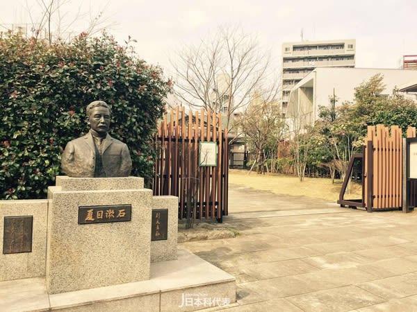 夏 目 漱 石 公 園 。