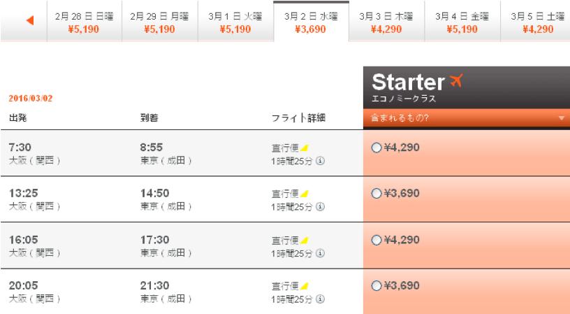 捷 星 飛 日 本 總 是 有 不 定 期 的 驚 喜 特 價