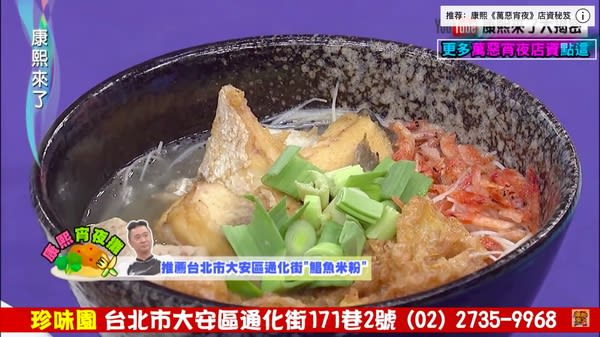 鯧魚米粉。