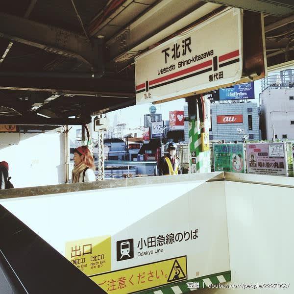 下 北 澤 車 站 。