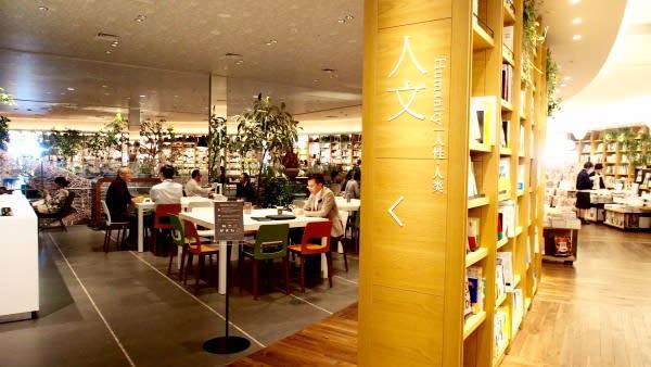 蔦 屋 書 店 。
