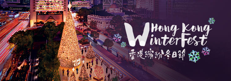 圖 片 來 源 : 香 港 旅 遊 發 展 局