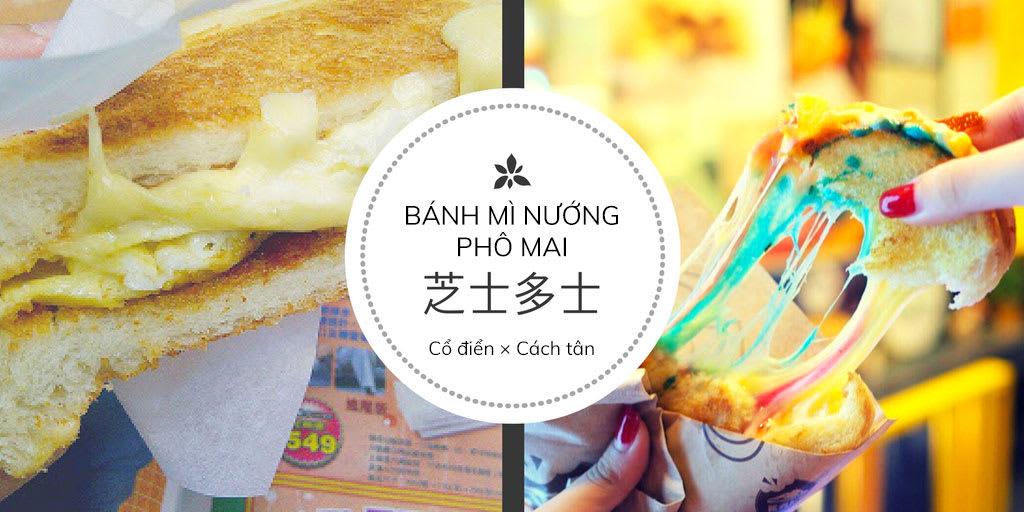 bánh mì nướng phô mai là một món ăn dân dã ở hong kong