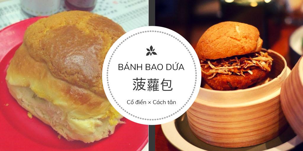 bánh báo dứa là một món ăn dân dã ở hong kong