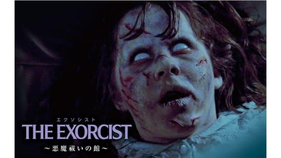 halloween tại universal studios nhật bản: the exorcist